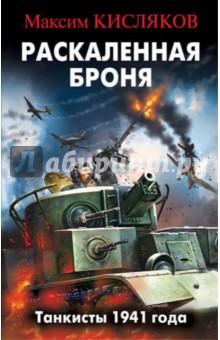 Раскаленная броня. Танкисты 1941 года савицкий г яростный поход танковый ад 1941 года