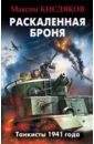 Раскаленная броня. Танкисты 1941 года, Кисляков Максим Валерьевич