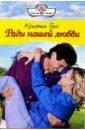 Григ Кристин Ради нашей любви: Роман