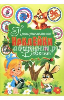 Купить Поощрительные наклейки для девочек (96 наклеек), Владис, Наклейки детские