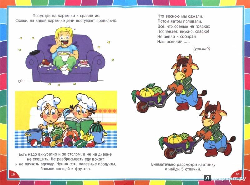 Иллюстрация 1 из 11 для Правила хорошего поведения - Тамара Скиба   Лабиринт - книги. Источник: Лабиринт