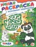 Умная раскраска с игровыми заданиями. Панда
