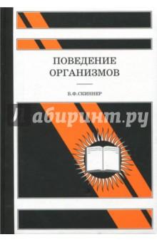 Поведение организмов литературная москва 100 лет назад