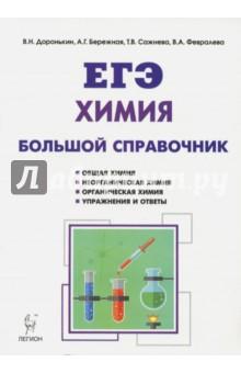 ЕГЭ. Химия. Большой справочник для подготовки к ЕГЭ. Справочное издание общая химия глинка киев