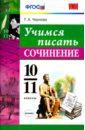 Учимся писать сочинение. 10-11 классы. ФГОС, Чернова Татьяна Анатольевна