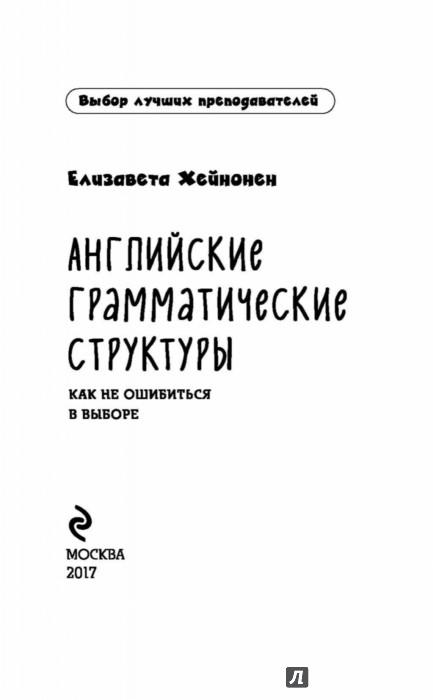 Иллюстрация 1 из 24 для Английские грамматические структуры. Как не ошибиться в выборе - Елизавета Хейнонен | Лабиринт - книги. Источник: Лабиринт