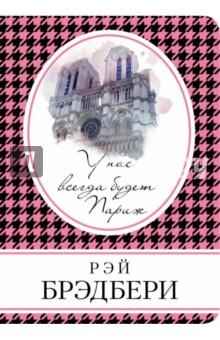 У нас всегда будет Париж эсфирь козлова жизнь человеческая