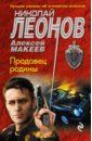 Продавец родины, Леонов Николай Иванович,Макеев Алексей Викторович