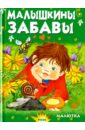 Малышкины забавы, Агинская Елена Николаевна