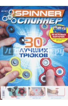 SPINNER/СПИННЕР. Лучшие трюки со спиннером