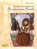 Художественный мир Константина Сомова