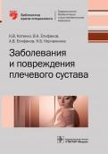 Заболевания и повреждения плечевого сустава