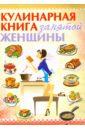 Кулинарная книга занятой женщины отсутствует праздничный стол закуски салаты горячее десерты