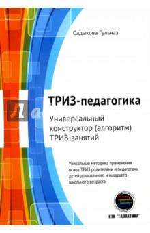 ТРИЗ-педагогика. Универсальный .конструктор ТРИЗ-занятий