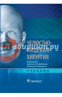 Челюстно-лицевая хирургия. Учебник стоимость