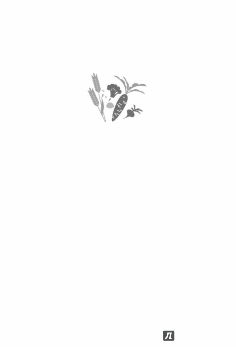 Иллюстрация 1 из 22 для Измени себя за 22 дня. Веганская программа, которая преобразит ваше тело и вашу жизнь - Марко Боргес | Лабиринт - книги. Источник: Лабиринт