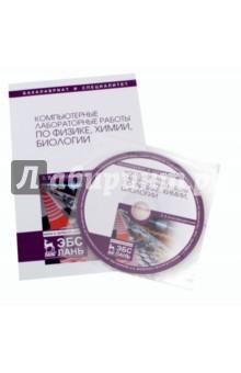 Компьютерные лабораторные работы по физике, химии, биологии . Учебное пособие (+CD)