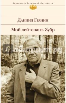 Мой лейтенант. Зубр книги эксмо мой высоцкий