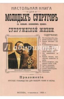 Настольная книга для молодых супругов с полным изложением правил супружеской жизни от Лабиринт