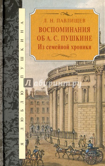 Воспоминания об А.С. Пушкине, Павлищев Л.