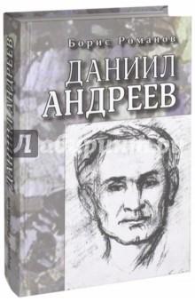 Даниил Андреев. Повествование в двенадцати частях