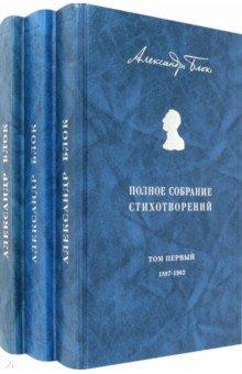 Блок Александр Александрович » Полное собрание стихотворений. В 3-х томах