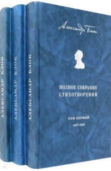 Полное собрание стихотворений. В 3-х томах сочинения раввина и ляндау тома 1 3 сефер ацмос иосеф конволют