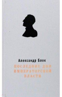 Последние дни Императорской власти последние дни российской империи комплект из 3 книг