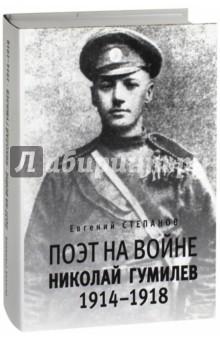 Поэт на войне. Николай Гумилев 1914-1918