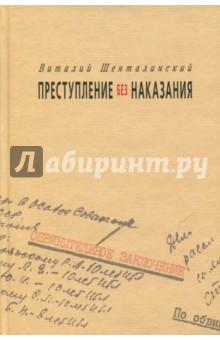Преступление без наказания шахмагонов николай фёдорович любовные драмы русских писателей
