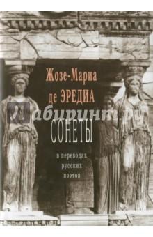 Сонеты в переводах русских поэтов любовные драмы русских поэтов