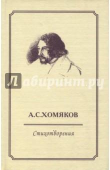 Хомяков Алексей Степанович » Стихотворения