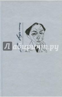 Стихотворения. Из переписки хохлов ю н франц шуберт переписка записи дневники стихотворения