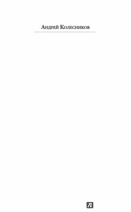 Иллюстрация 1 из 24 для Путин. Прораб на галерах - Андрей Колесников | Лабиринт - книги. Источник: Лабиринт