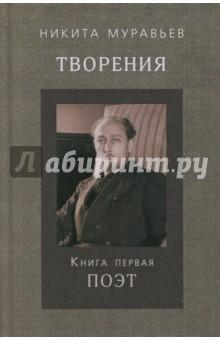 Муравьев Никита Сергеевич » Творения. Книга первая. Поэт