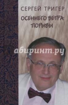 Тригер Сергей Александрович » Осеннего ветра порывы