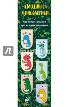 """Закладки магнитные для книг """"Смешные динозаврики"""" (6 штук)"""