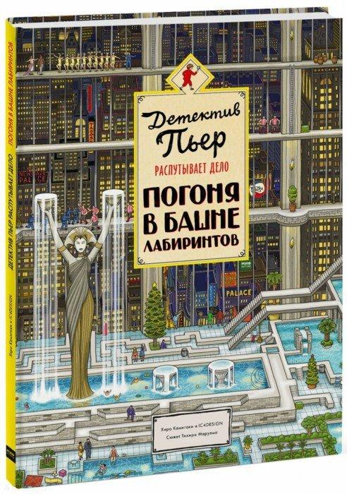 Иллюстрация 1 из 107 для Детектив Пьер распутывает дело. Погоня в Башне лабиринтов - Тихиро Маруяма | Лабиринт - книги. Источник: Лабиринт