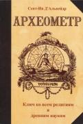 Археометр. Ключ ко всем религиям и всем древним наукам