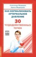 Как нормализовать артериальное давление. 30 чудодейственных точек