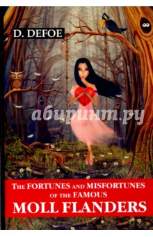 The Fortunes and Misfortunes of the Famous Moll молль флендерс исповедь куртизанки