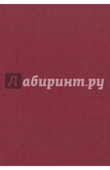 Ежедневник недатированный, 152 листа, бумвинил Вишневый (ЕБ17515202)