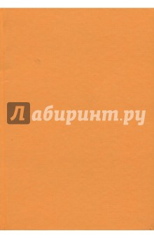 Ежедневник недатированный, 152 листа, бумвинил Оранжевый (ЕБ17515207) ежедневник недатированный 152 листа бумвинил серый еб17515204