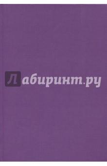Ежедневник недатированный, 152 листа, бумвинил Сиреневый (ЕБ17515205)