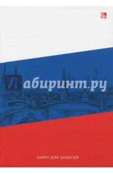 Книга для записей 130 листов, Триколор (КЗ51301979) книга для записей план приобретения богатств 18 1199574