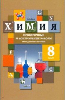Книга Химия класс Проверочные и контрольные работы Учебно  Проверочные и контрольные работы Учебно методическое пособие