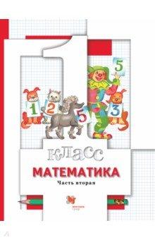 Математика. 1 класс. Учебник. Часть 2. ФГОС учебники вентана граф математика 2 кл учебник ч 1