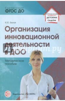 Организация инновационной деятельности в ДОО. Методическое пособие. ФГОС ДО