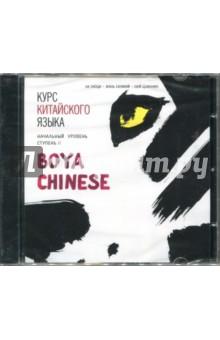 Zakazat.ru: Курс китайского языка Boya chinese. Начальный уровень. Ступень 2. Ли Сяоци, Жэнь Сюэмэй, Сюй Цзиннин