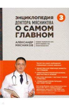 Энциклопедия доктора Мясникова о самом главном. Том 3